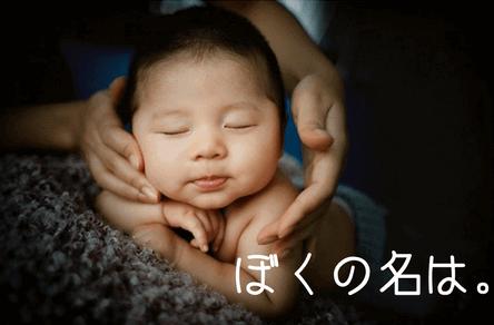 生まれてくる赤ちゃんの名前を決めるベストな方法