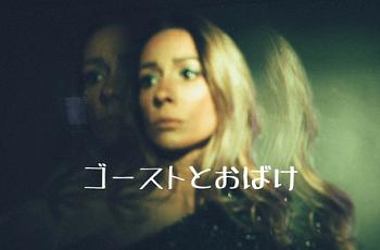 【幽霊】日本のおばけと海外のゴースト、性格の違いを真面目に議論した話