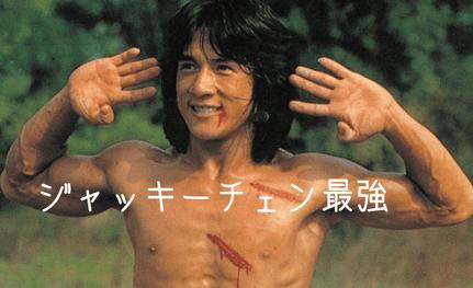 【映画】(期間限定)無料で見れるおすすめジャッキーチェン映画13選!
