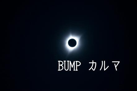 BUMP OF CHICKEN、名曲「カルマ」の歌詞を宇宙由来から解釈・考察してみた