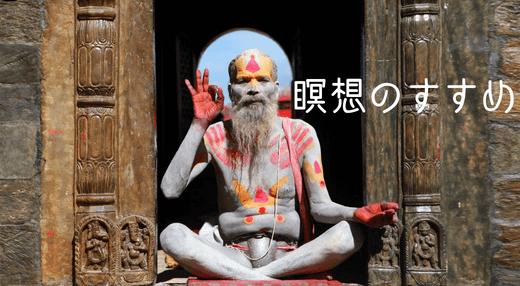 潜在意識をクリアにする瞑想と催眠のおすすめ方法を教えるよ。