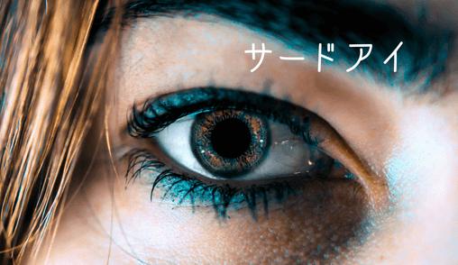 【覚醒】松果体を活性化させパキッと第三の目(サードアイ)を開眼させる方法