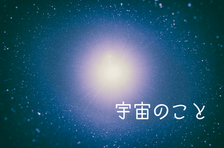【地球からみた宇宙】宇宙に関するおもしろ最新ニュースをまとめてみた