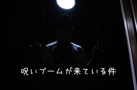 日本に呪いブーム到来?!呪いやサイキックアタックから身を守る実践方法