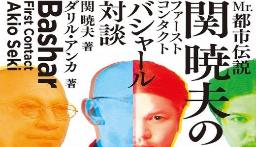 「Mr.都市伝説 関暁夫のファーストコンタクト バシャール対談」まとめ・考察・感想