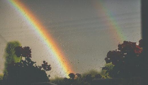 未だ見ぬ虹