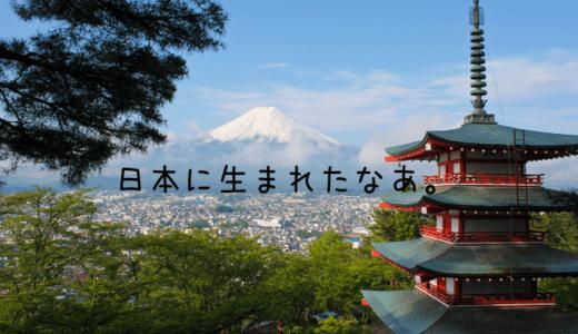 日本に生まれたスピリチュアル的な意味や理由。日本人は魂レベル高い?