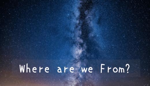 自分の魂のルーツはどこから来たのか?出身星やスターシードが気になる人へ