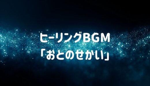 音楽で味わうヒーリング音楽(BGM)「おとのせかい」始めます