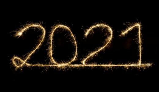 大選択時代の到来!2021年はどんな年?スピリチュアル的意味まとめ