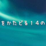 宇宙の法則ってなに?この世界を創造する14の法則