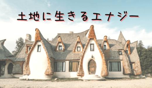 【家占い】数秘術でわかるあなたの家の波動とスピリチュアルテーマ
