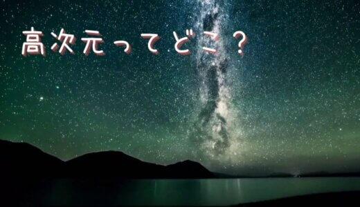 高次元の存在と繋がる方法。ハイヤーセルフ?ガイド?ベストは何?