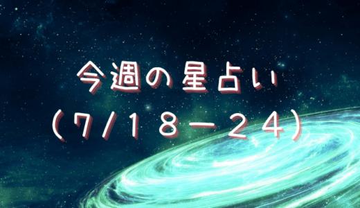 12星座占い今週の運勢は?(7月18日-24日)【星の調べ】