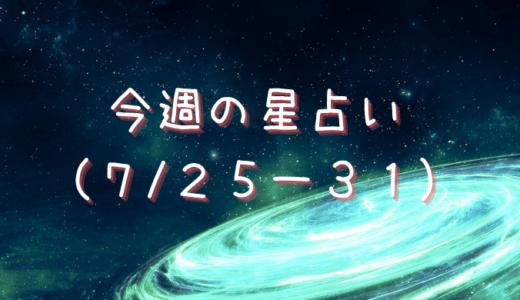12星座占い今週の運勢は?(7月25日-31日)【星の調べ】