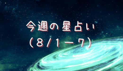 12星座占い今週の運勢は?(8月1日-7日)【星の調べ】