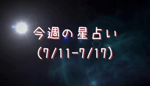 12星座占い今週の運勢は?(7月11日-17日)【星の調べ】