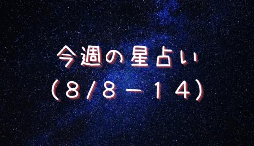 12星座占い今週の運勢は?(8月8日-14日)【星の調べ】
